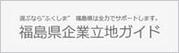 福島県企業立地ガイド