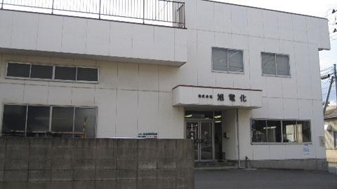 株式会社 旭電化