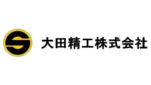 大田精工株式会社