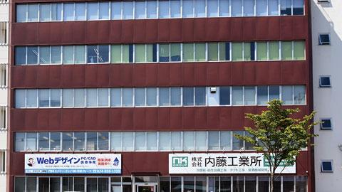 株式会社 内藤工業所