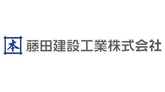 藤田建設工業株式会社