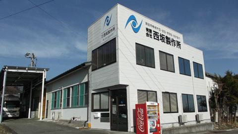 有限会社 西坂製作所