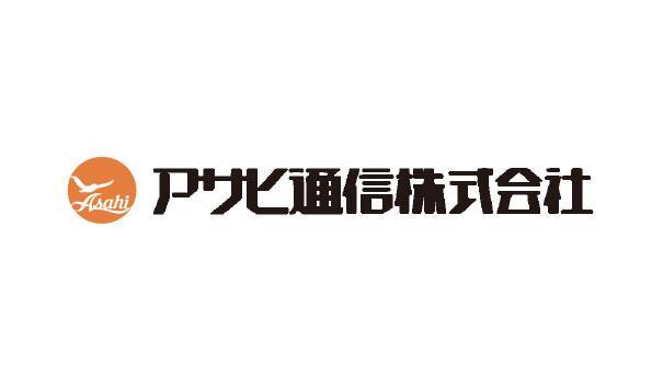 アサヒ通信株式会社