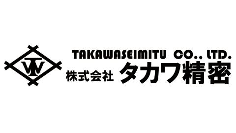 株式会社 タカワ精密