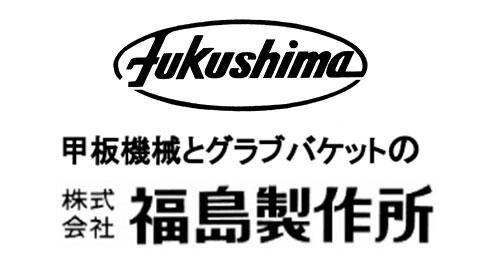 株式会社 福島製作所